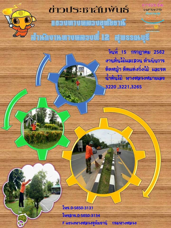 ดำเนินการตัดหญ้า ตัดแต่งกิ่งไม้พร้อมรดน้ำต้นไม้ ในทางหลวงหมายเลข 3220,3221,3265 เพื่ออำนวยความสะดวกและปลอดภัยแก่ประชาชนผู้ใช้เส้นทาง