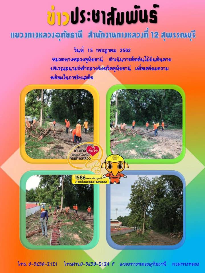 ดำเนินการตัดต้นไม้ยืนต้นตายข้างสนามกีฬาฯ เพื่อเตรียมความพร้อมรับเสด็จฯ
