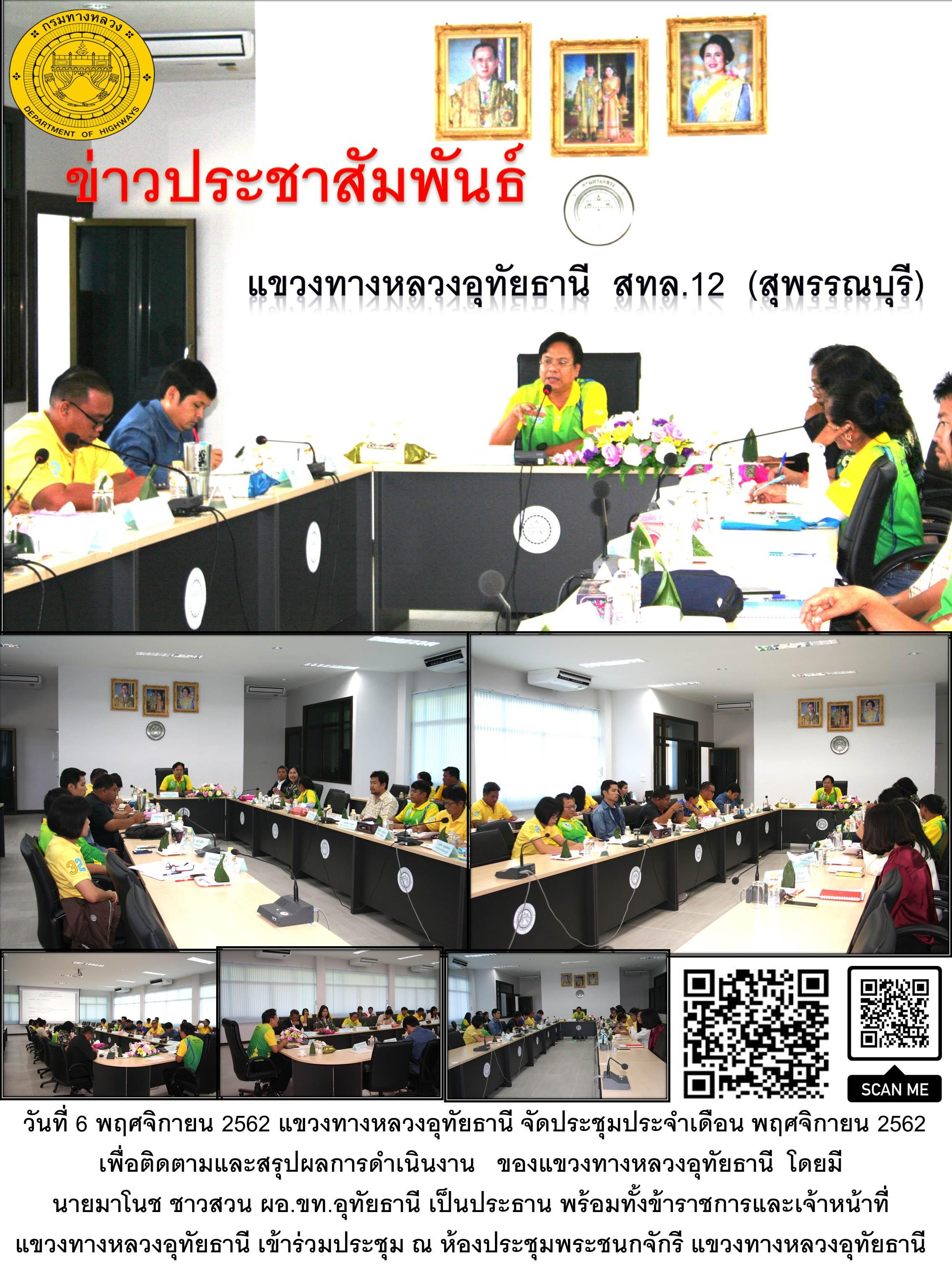 ประชุมประจำเดือน พฤศจิกายน 2562 เพื่อติดตามและสรุปผลการดำเนินงาน   ของแขวงทางหลวงอุทัยธานี